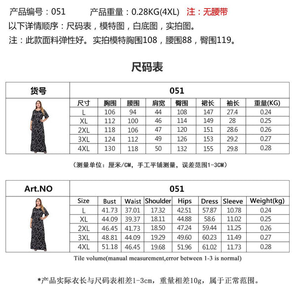 European And American Women Round Neck Mid-sleeve Dress Slim Plus Size Long Skirt