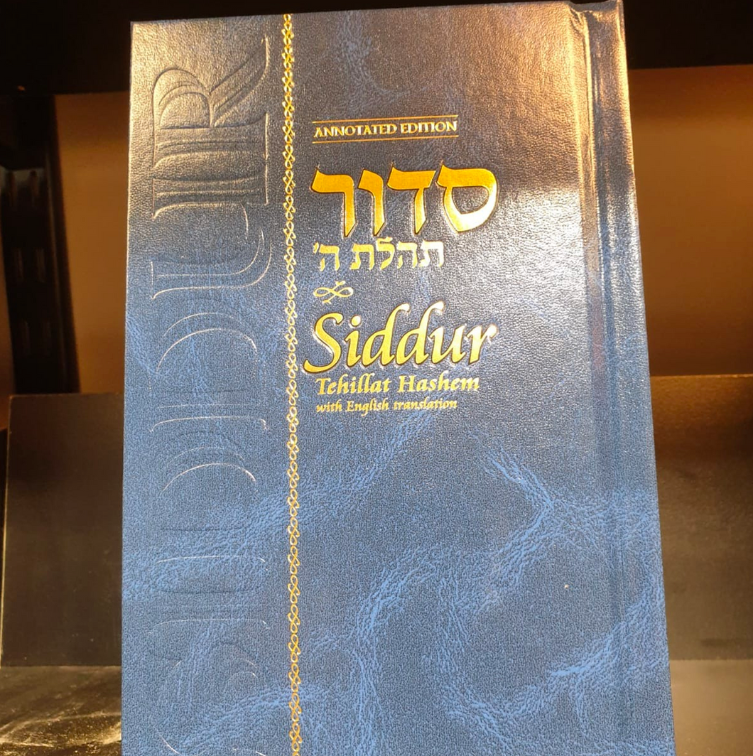 Siddur Tehillat Hashem - Annotated Edition with English