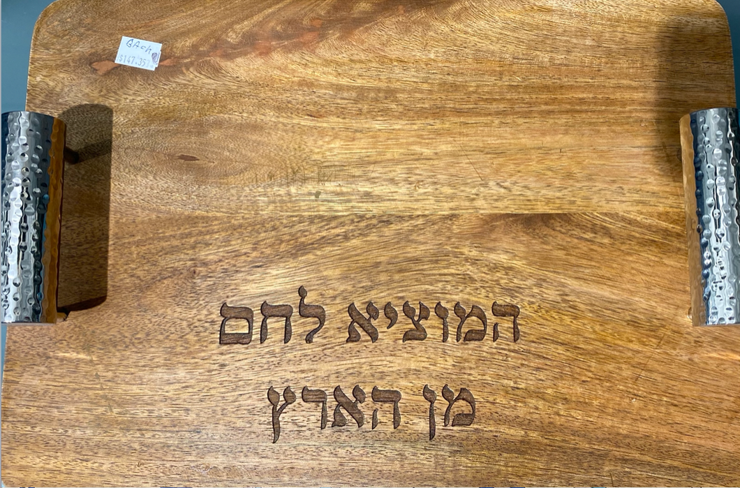 Challah Board Shabbat and Yom Tov - Design 4