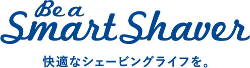 Be a Smart Shave 快適なシェービングライフを。
