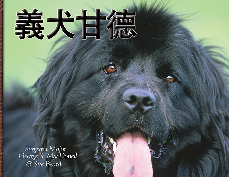 A Dog Named Gander (Chinese)