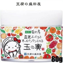 Load image into Gallery viewer, Moritaya Soy Milk Yogurt All-in-one GEL Palanquin Set Jewels 80g With