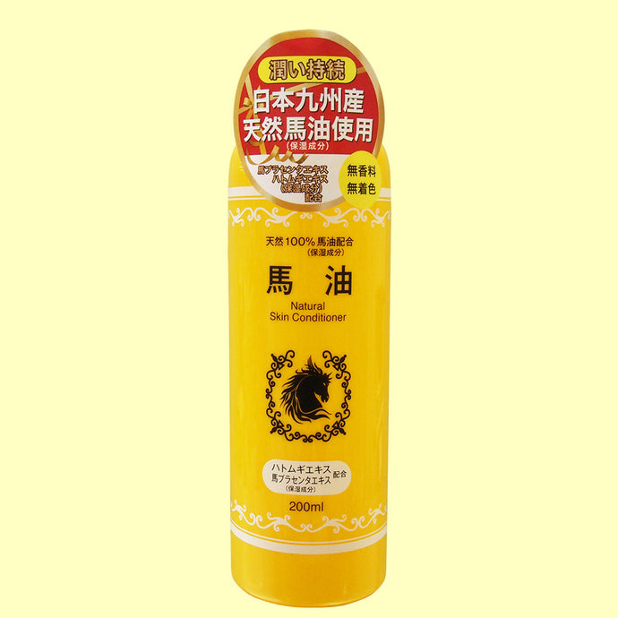 Horse oil-containing lotion 200ml (buy one get one free)