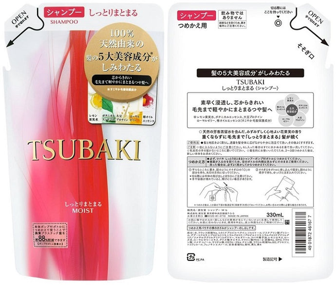 450ml Shiseido TSUBAKI Moist type Shampoo Conditioner Treatment Hair water
