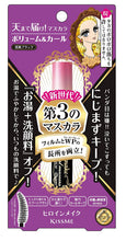 Load image into Gallery viewer, HEROINE MAKE Volume & Curl Mascara Advanced Film 01 Jet Black