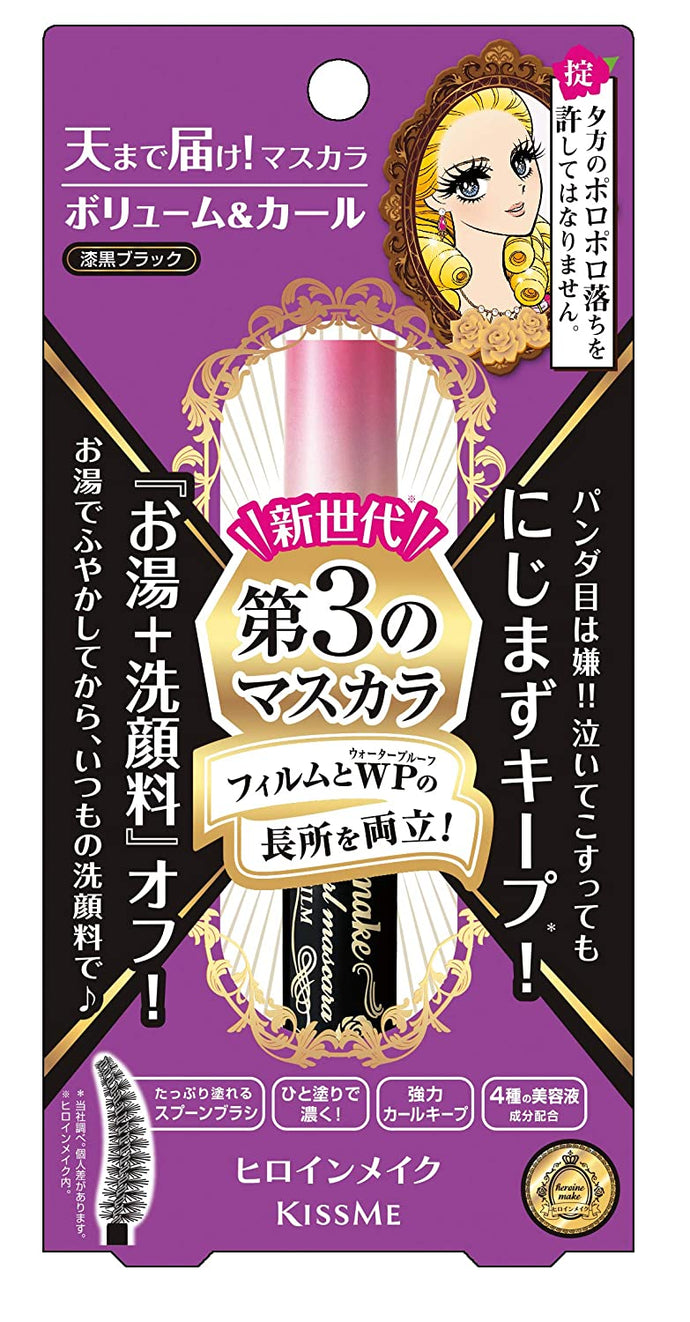 HEROINE MAKE Volume & Curl Mascara Advanced Film 01 Jet Black