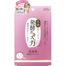 Load image into Gallery viewer, KOSE Kose brown sugar seminal Takayasushime gel mask
