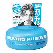 Load image into Gallery viewer, GATSBY MOVING RUBBER COOL WET Hair Wax 80g/2.8oz