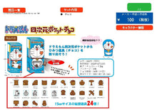Load image into Gallery viewer, Doraemon 4th Dimension Pocket Chocolate (Each small box)