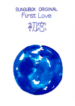 Load image into Gallery viewer, Ink tells more 【First Love】