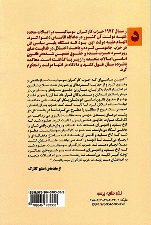 Back Cover of 50 Years of Covert Operations in the U.S  [Farsi edition]