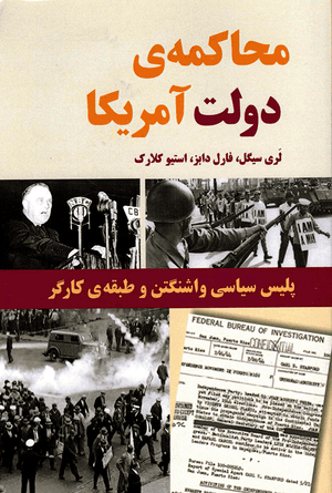 Front Cover of 50 Years of Covert Operations in the U.S  [Farsi edition]