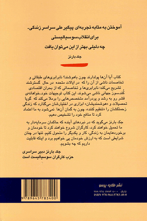 Back cover of Are They Rich Because They're Smart? [Farsi edition]