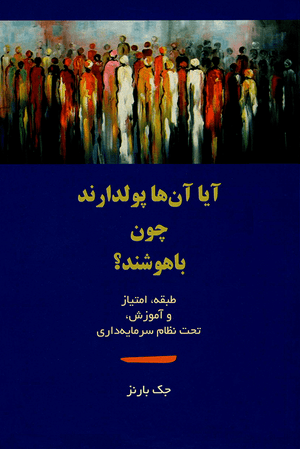 Front cover of Are They Rich Because They're Smart? [Farsi edition]