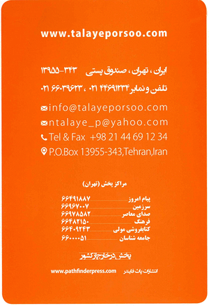 Back cover of Talaye Porsoo catalogue [Farsi Edition]
