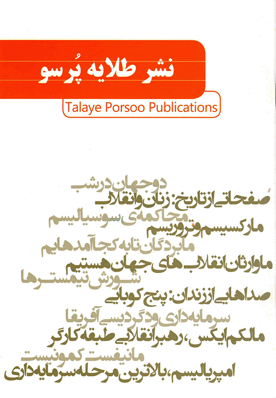 Talaye Porsoo catalogue [Farsi]