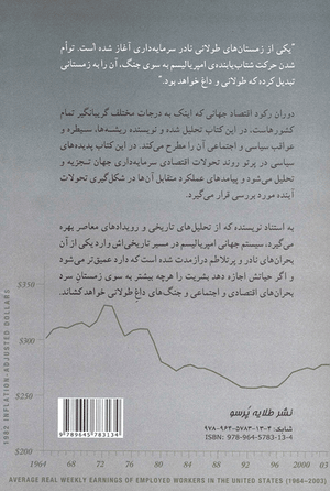 Back cover of Capitalism's Long Hot Winter Has Begun [Farsi edition]