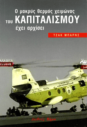 Front cover of Capitalism's Long Hot Winter Has Begun [Greek edition]