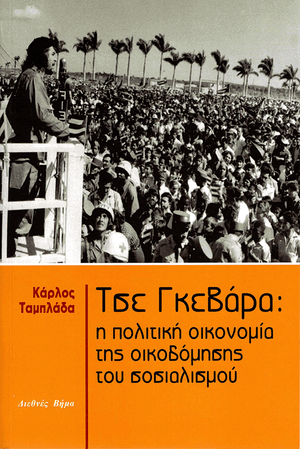 Front cover of Che Guevara: Economics and Politics in the Transition to Socialism [Greek edition]