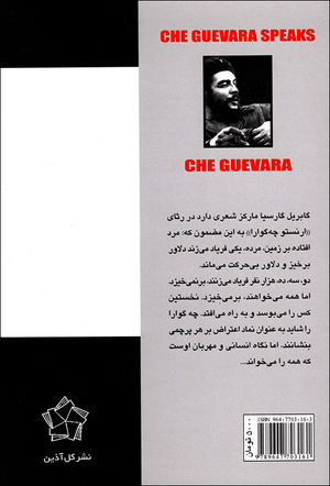 Back cover of Che Guevara Speaks [Farsi edition]