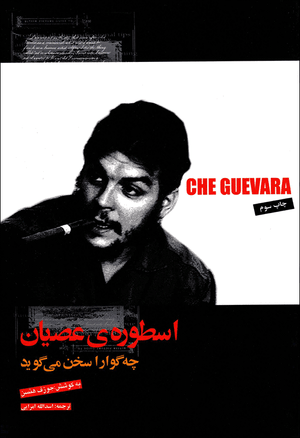Front cover of Che Guevara Speaks [Farsi edition]