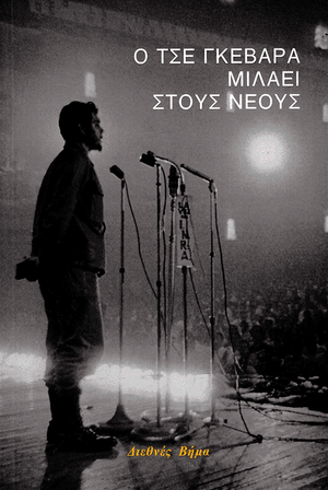 Front cover of Che Guevara Talks to Young People [Greek edition]