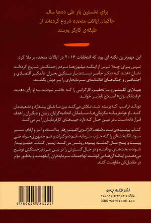 Back cover of The Clintons' Anti-Working-Class Record [Farsi Edition]
