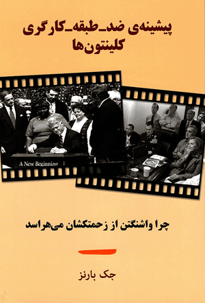 Front cover of The Clintons' Anti-Working-Class Record [Farsi Edition]