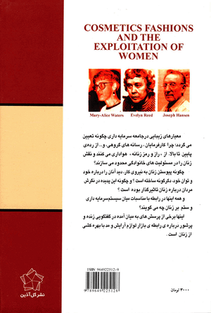 Back cover of Cosmetics, Fashions, and the Exploitation of Women [Farsi edition]