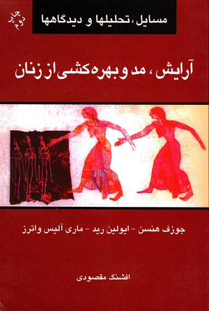 Front cover of Cosmetics, Fashions, and the Exploitation of Women [Farsi edition]