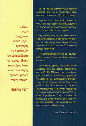 Back cover of Cosmetics, Fashions, and the Exploitation of Women [Greek edition]