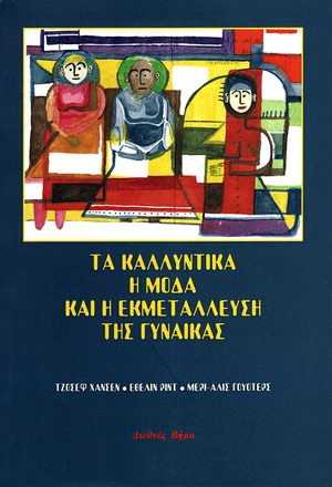 Front cover of Cosmetics, Fashions, and the Exploitation of Women [Greek edition]