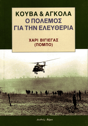 Front cover of Cuba and Angola The War for Freedom [Greek edition]