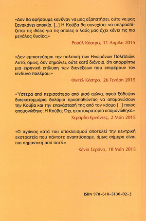 Back cover of Cuba-USA: The Revolution Can't Be Bought Off [Greek edition]