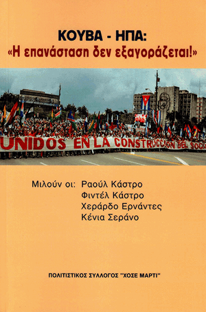 Front cover of Cuba-USA: The Revolution Can't Be Bought Off [Greek edition]