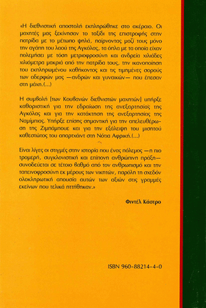 Back cover of Cuba's Role in Southern Africa [Greek edition]