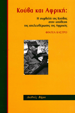 Front cover of Cuba's Role in Southern Africa [Greek edition]