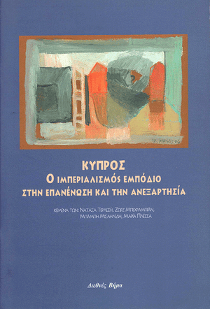 Front cover of Cyprus: Imperialism Is the Obstacle to Reunification and Independence [Greek edition]