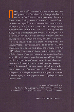 Back cover of The Breakup of Yugoslavia [Greek Edition]