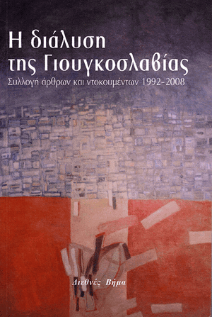 Front cover of The Breakup of Yugoslavia [Greek Edition]