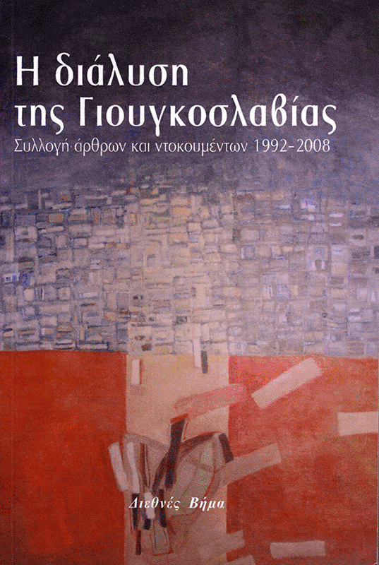 The Breakup of Yugoslavia [Greek]