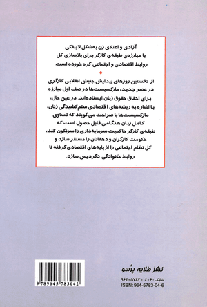 Back cover of Feminism and the Marxist Movement and Is Biology Woman's Destiny? [Farsi edition]