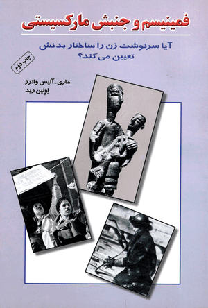 Front cover of Feminism and the Marxist Movement and Is Biology Woman's Destiny? [Farsi edition]