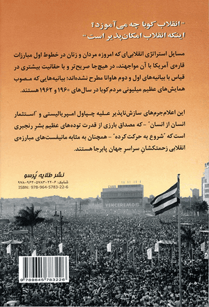 Front cover of The First and Second Declarations of Havana [Farsi]