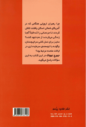 Back cover of Genocide against the Indians [Farsi Edition]