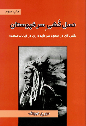Front cover of Genocide against the Indians [Farsi Edition]