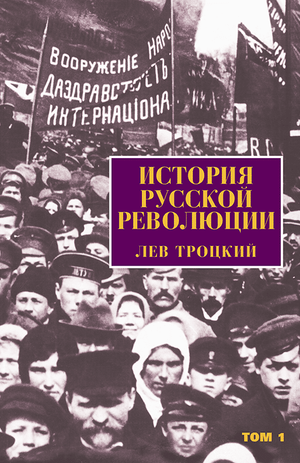 Front cover of The History of the Russian Revolution [Russian Edition]