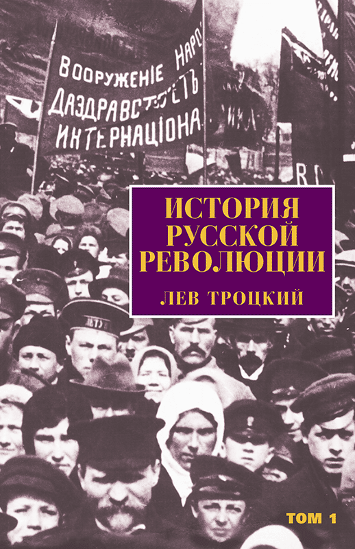 The History of the Russian Revolution [Russian]