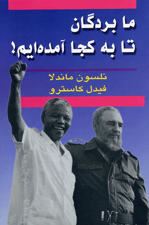Front cover of How Far We Slaves Have Come! [Farsi Edition]