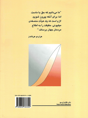 Back cover of I Will Die the Way I've Lived [Farsi Edition]
